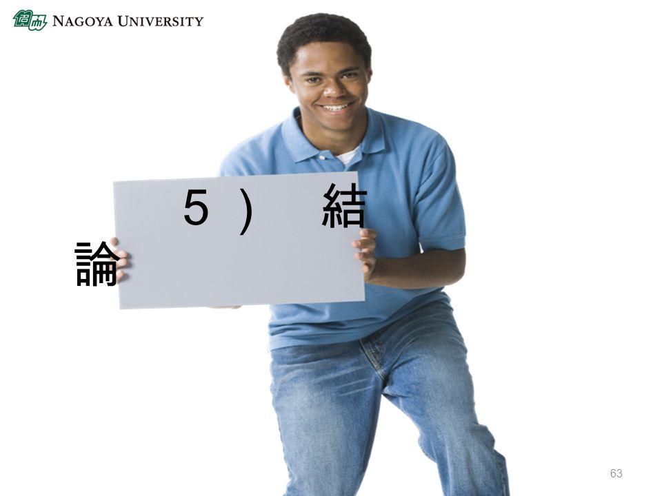 5) 結 論 63