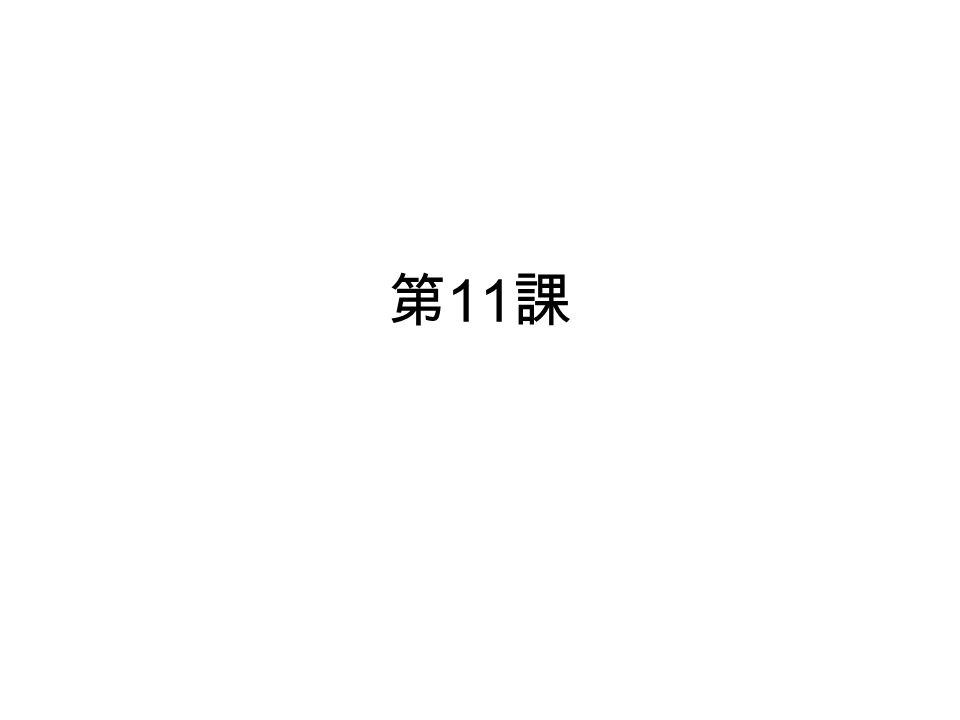 第 11 課
