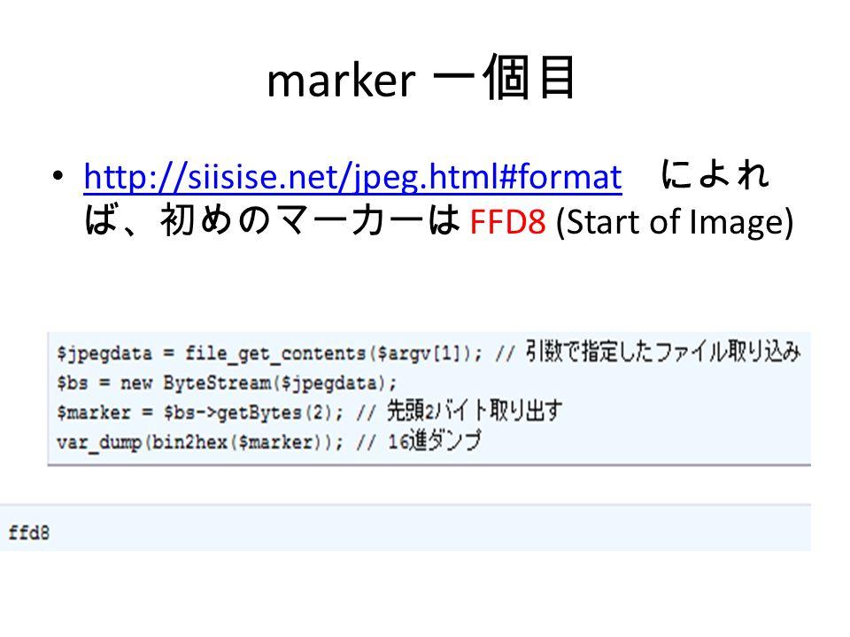 marker 一個目 http://siisise.net/jpeg.html#format によれ ば、初めのマーカーは FFD8 (Start of Image) http://siisise.net/jpeg.html#format