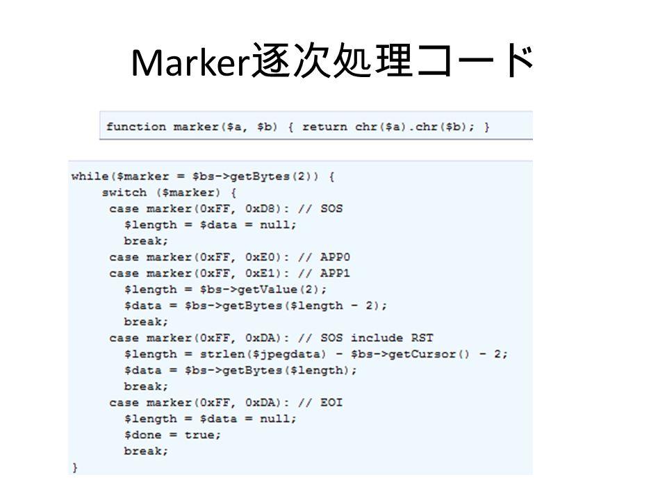 Marker 逐次処理コード