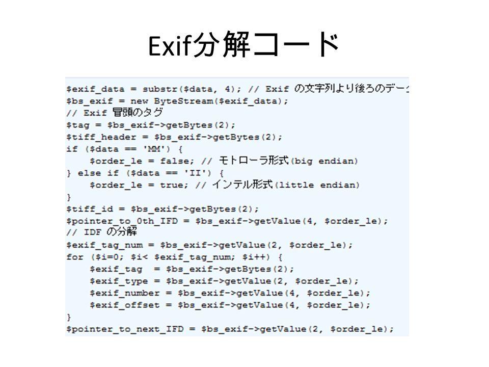 Exif 分解コード