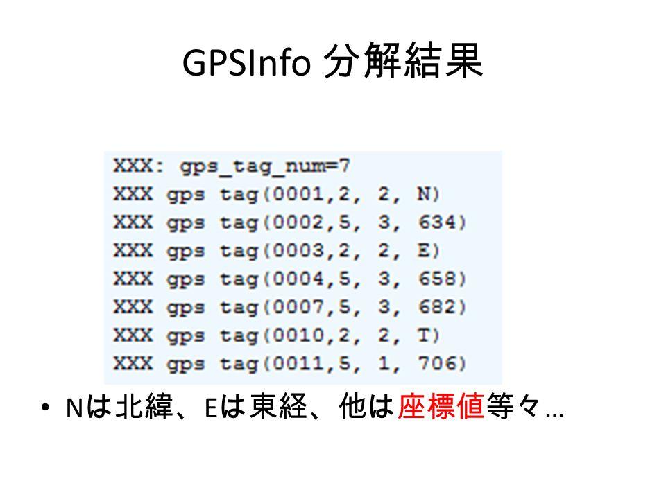 GPSInfo 分解結果 N は北緯、 E は東経、他は座標値等々 …