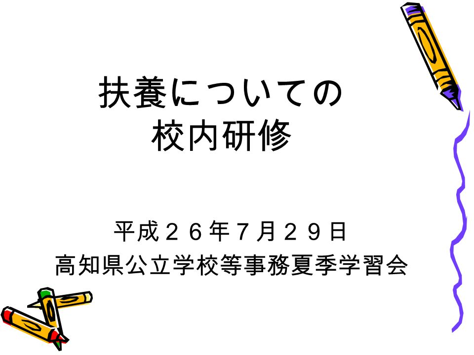扶養についての 校内研修 平成26年7月29日 高知県公立学校等事務夏季学習会