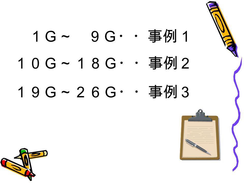 1G~ 9G・・事例1 10G~18G・・事例2 19G~26G・・事例3