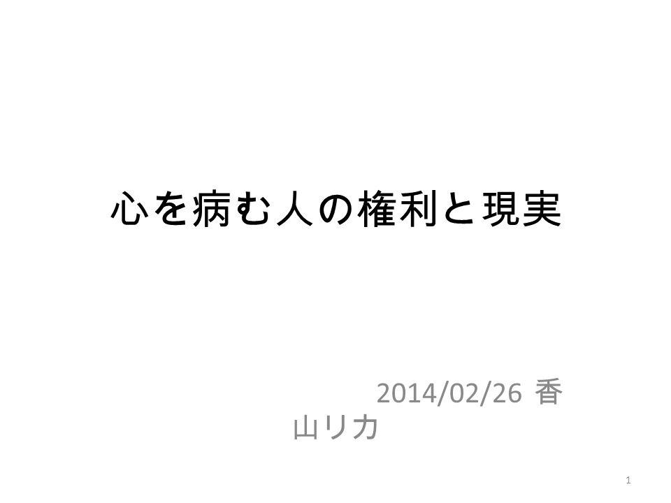 心を病む人の権利と現実 2014/02/26 香 山リカ 1