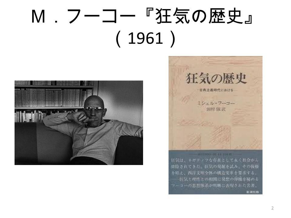 M.フーコー『狂気の歴史』 ( 1961 ) 2