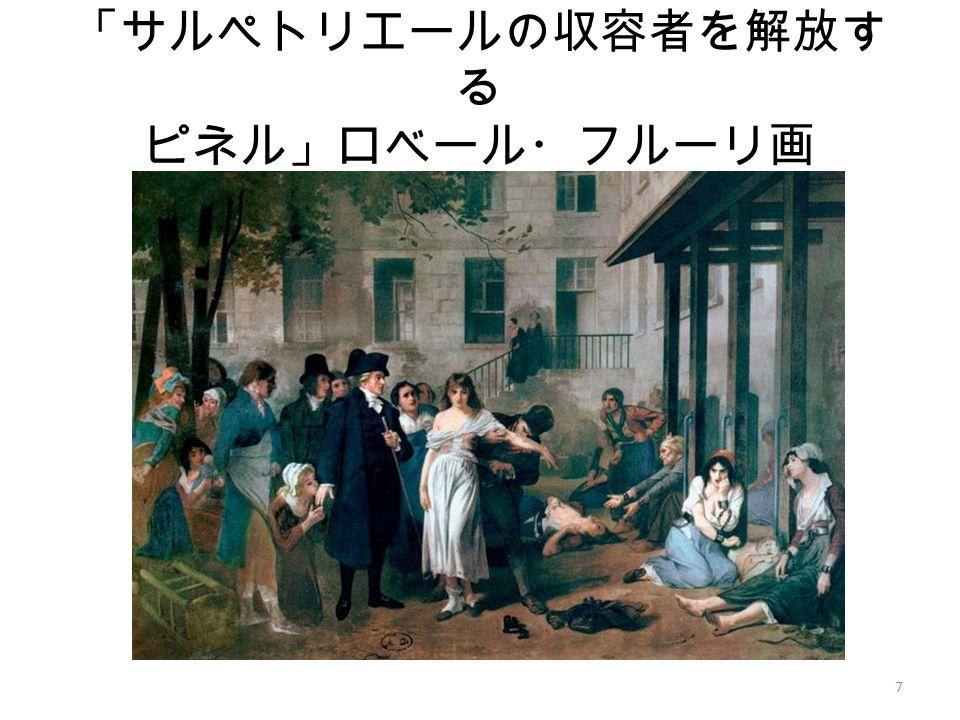 「サルペトリエールの収容者を解放す る ピネル」ロベール・フルーリ画 7