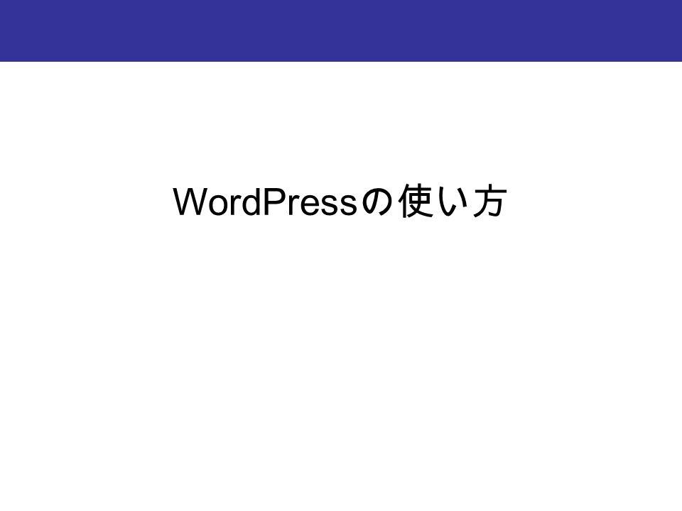 WordPress の使い方