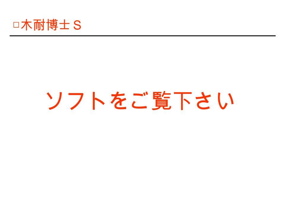 □ 木耐博士S ソフトをご覧下さい