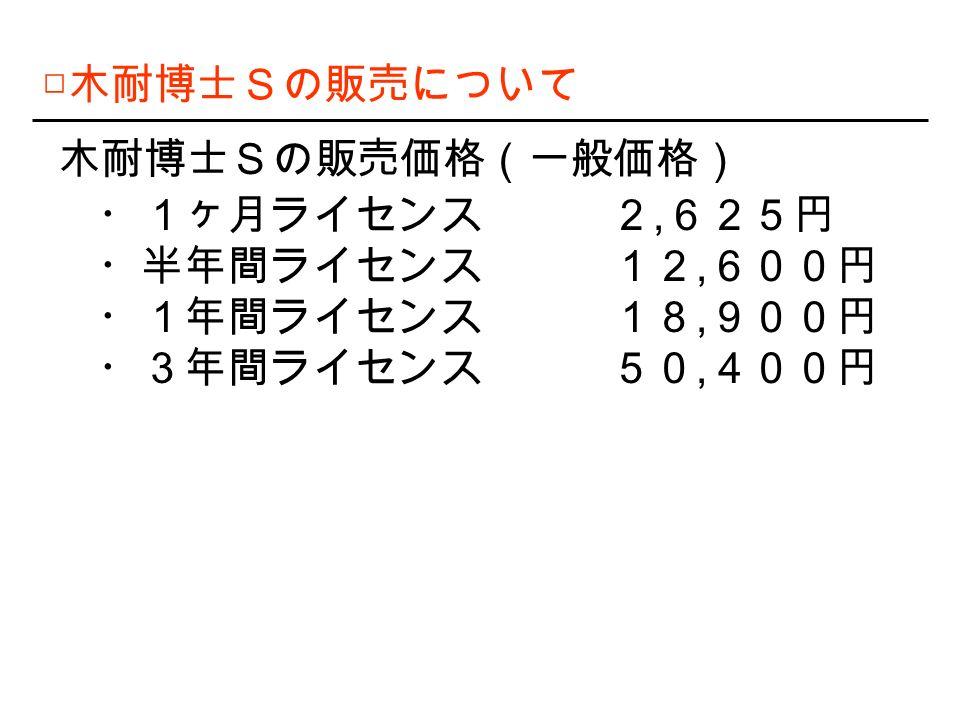 □ 木耐博士Sの販売について 木耐博士Sの販売価格(一般価格) ・1ヶ月ライセンス ・半年間ライセンス ・1年間ライセンス ・3年間ライセンス 2, 625円 12, 600円 18, 900円 50, 400円