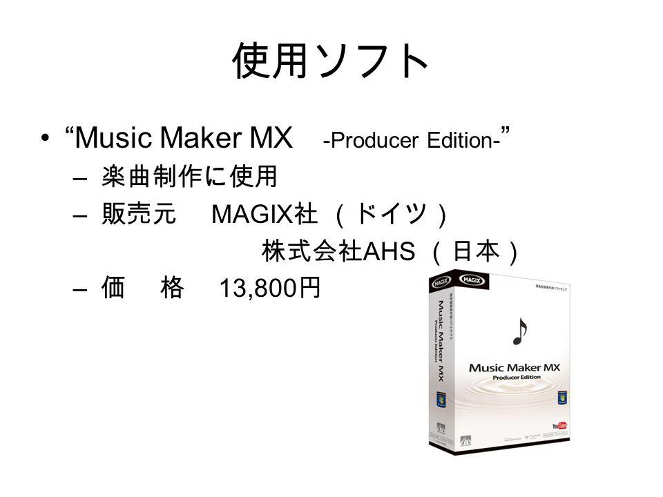 使用ソフト Music Maker MX -Producer Edition- – 楽曲制作に使用 – 販売元 MAGIX 社 (ドイツ) 株式会社 AHS (日本) – 価 格 13,800 円