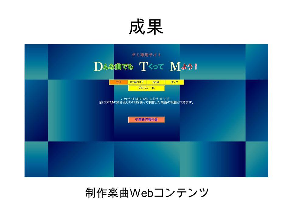 成果 制作楽曲 Web コンテンツ
