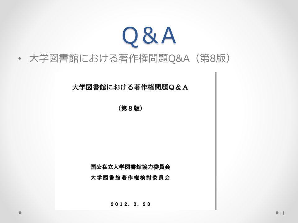 Q&AQ&AQ&AQ&A 大学図書館における著作権問題Q&A(第8版) 11