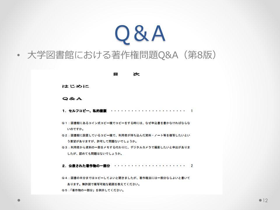 Q&AQ&AQ&AQ&A 大学図書館における著作権問題Q&A(第8版) 12