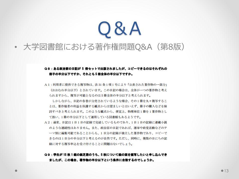Q&AQ&AQ&AQ&A 大学図書館における著作権問題Q&A(第8版) 13
