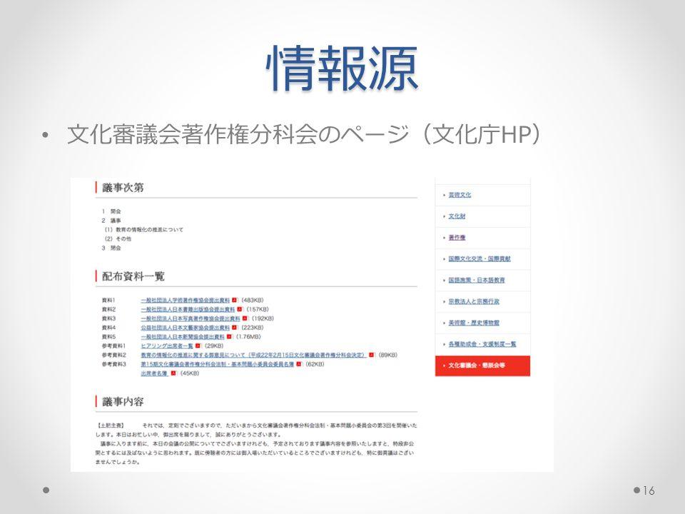 情報源 文化審議会著作権分科会のページ(文化庁HP) 16