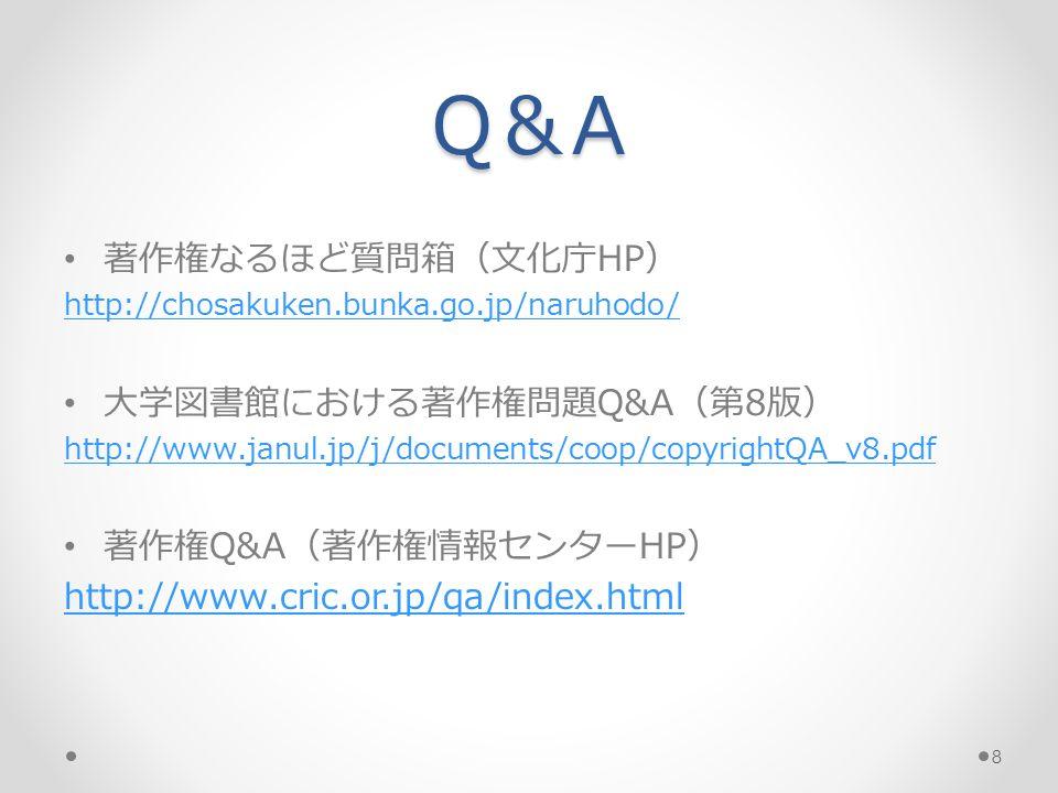 Q&AQ&AQ&AQ&A 著作権なるほど質問箱(文化庁HP) http://chosakuken.bunka.go.jp/naruhodo/ 大学図書館における著作権問題Q&A(第8版) http://www.janul.jp/j/documents/coop/copyrightQA_v8.pdf 著作権Q&A(著作権情報センターHP) http://www.cric.or.jp/qa/index.html 8