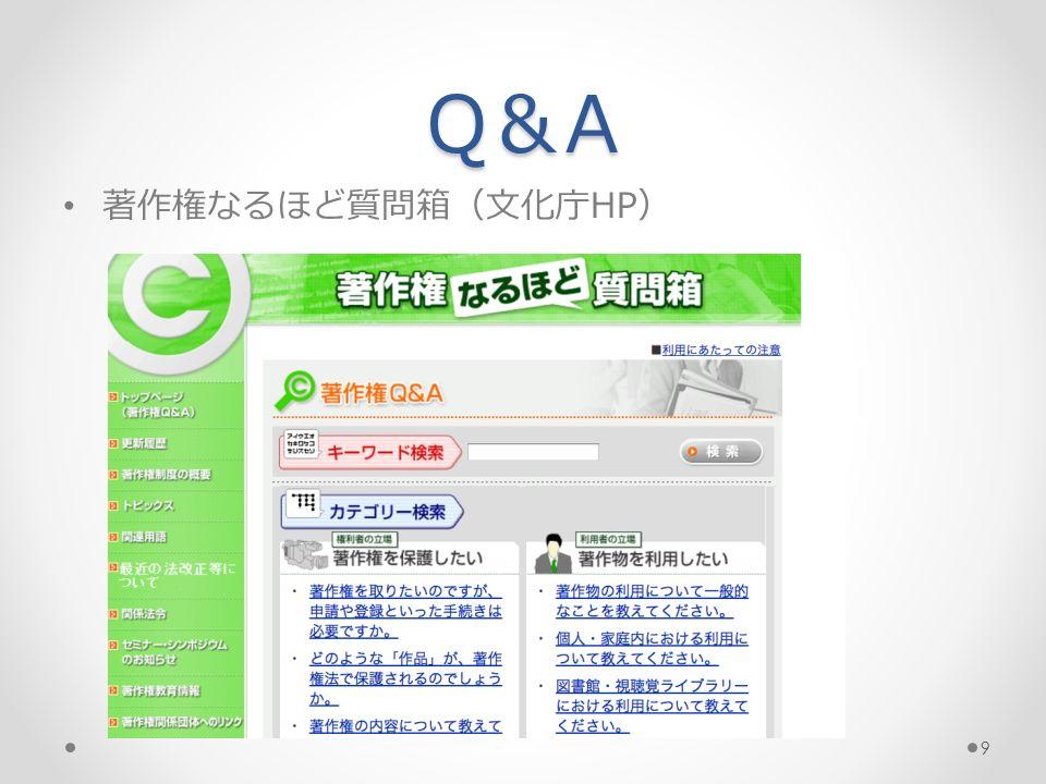 Q&AQ&AQ&AQ&A 著作権なるほど質問箱(文化庁HP) 9