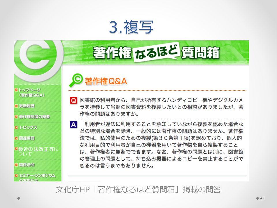 文化庁HP「著作権なるほど質問箱」掲載の問答 3.複写 94