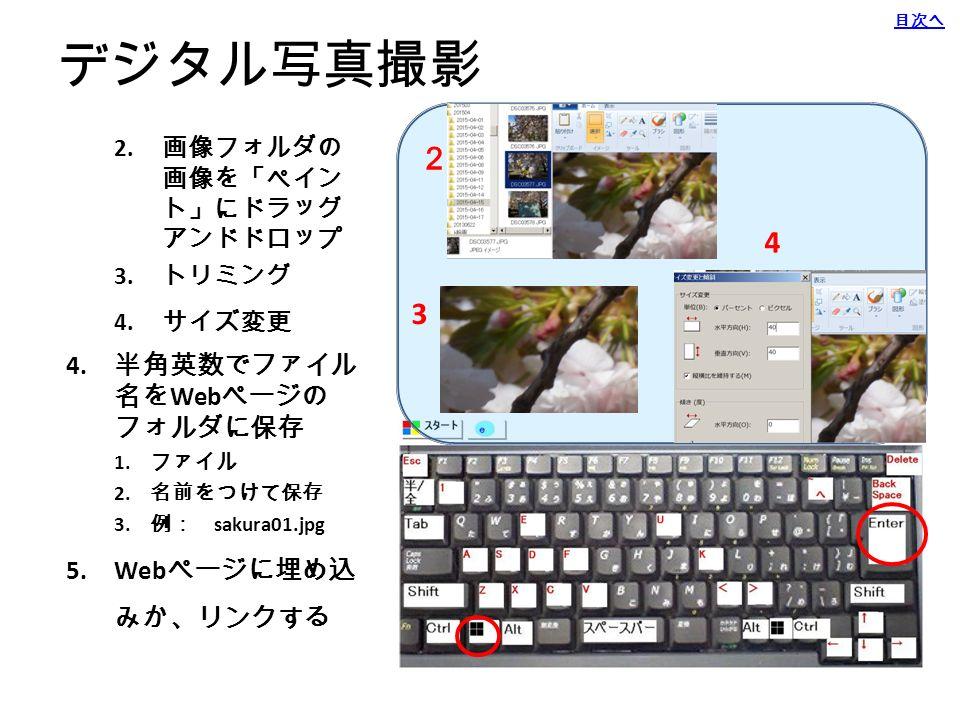 デジタル写真撮影 ファイル形式は JPEG か TIFF→ コンピュタも扱 う 1. 撮影 2. つなぐか、メール添 付 3.