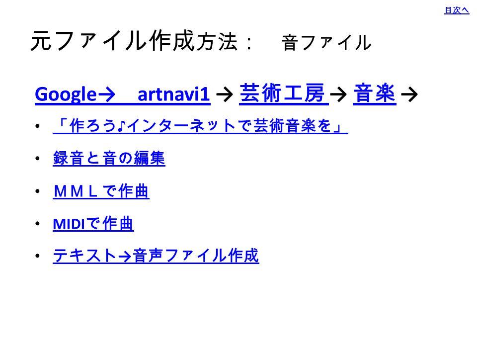 静止画像作成、埋め込み 詳細 ArtNavi1ArtNavi1 → ユーザビリティ → Web サイト作成 → HTML ファ イル作成 → 図の埋め込みを参照 ユーザビリティWeb サイト作成 HTML ファ イル作成 図の埋め込み 静止画の作成 (YouTube 復習 :7 分 54 秒 ) 静止画の作成YouTube 復習 :7 分 54 秒 ペイントソフト (YouTube 復習 :11 分 14 秒 ) ペイントソフトYouTube 復習 :11 分 14 秒 ドローソフト カメラで撮影 OCR で読み込む OCR で読み込む パソコン画面を複写 目次へ