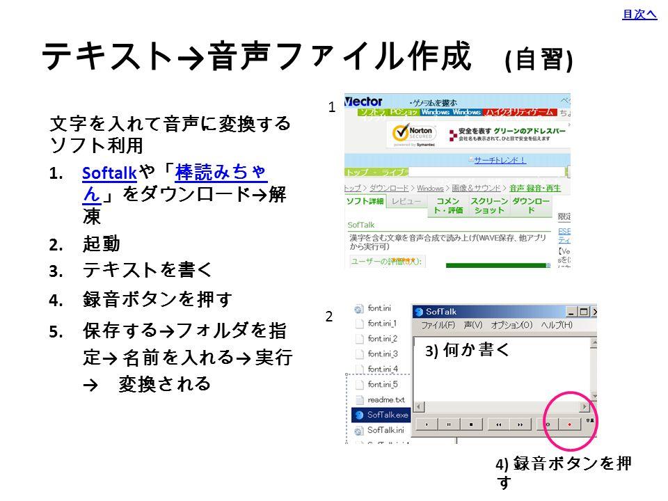 元ファイル作成 方法: 音ファイル Google→ artnavi1Google→ artnavi1 → 芸術工房 → 音楽 → 芸術工房 音楽 「作ろう ♪ インターネットで芸術音楽を」 「作ろう ♪ インターネットで芸術音楽を」 録音と音の編集 MMLで作曲 MIDI で作曲 MIDI で作曲 テキスト → 音声ファイル作成 テキスト → 音声ファイル作成 目次へ