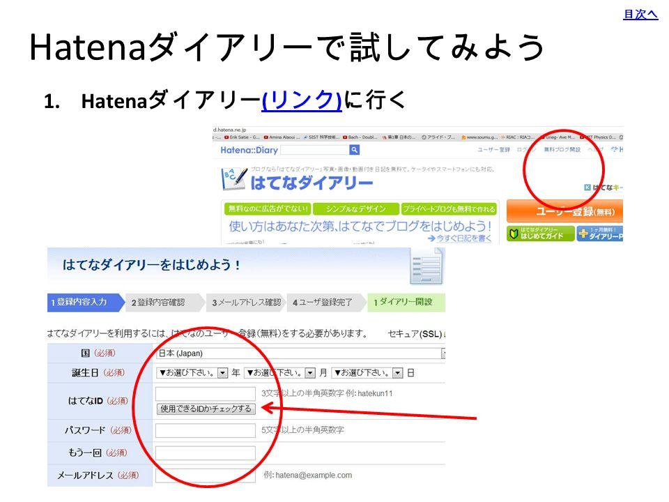 ブログ・ SNS 1. 安全なサイトから選 ぶ 1. ブログ 例: Hatena ダイ アリー Blogger Yahoo.
