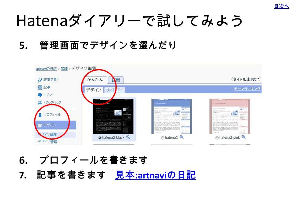 Hatena ダイアリーで試してみよう 3. 登録終了後、 Hatena ダイアリーにログインする 4. ブログトップをクリックする 目次へ