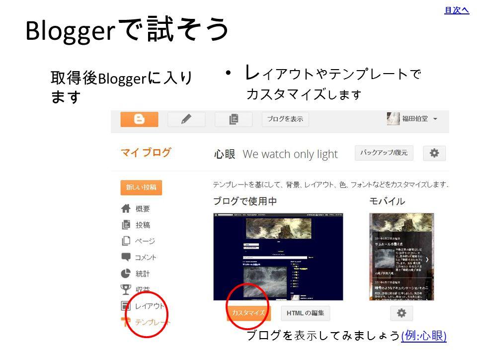 Blogger で試そう 1.Blogger(link) に入 ります(link) Google アカウント に入ります 目次へ