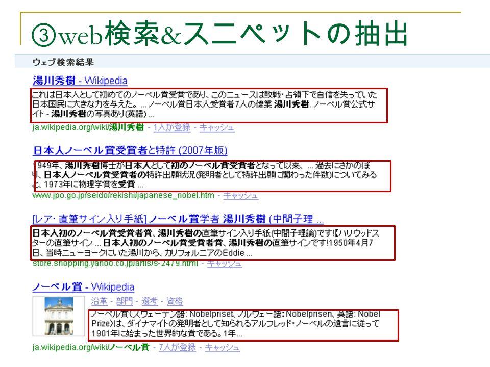 ③ web 検索 & スニペットの抽出