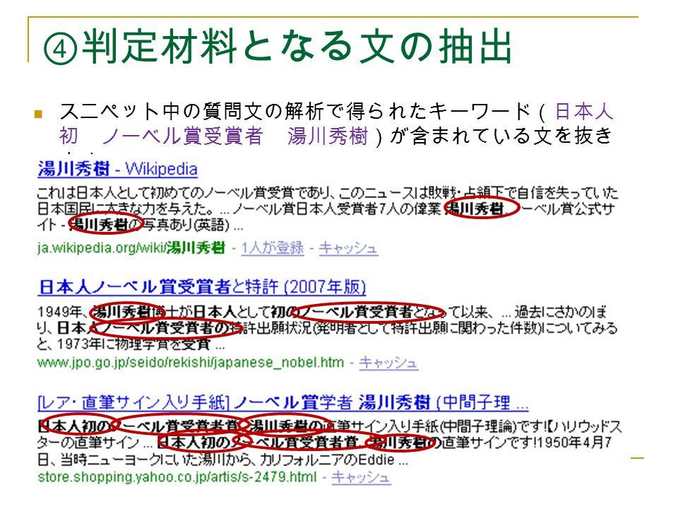 ④判定材料となる文の抽出 スニペット中の質問文の解析で得られたキーワード(日本人 初 ノーベル賞受賞者 湯川秀樹)が含まれている文を抜き 出す