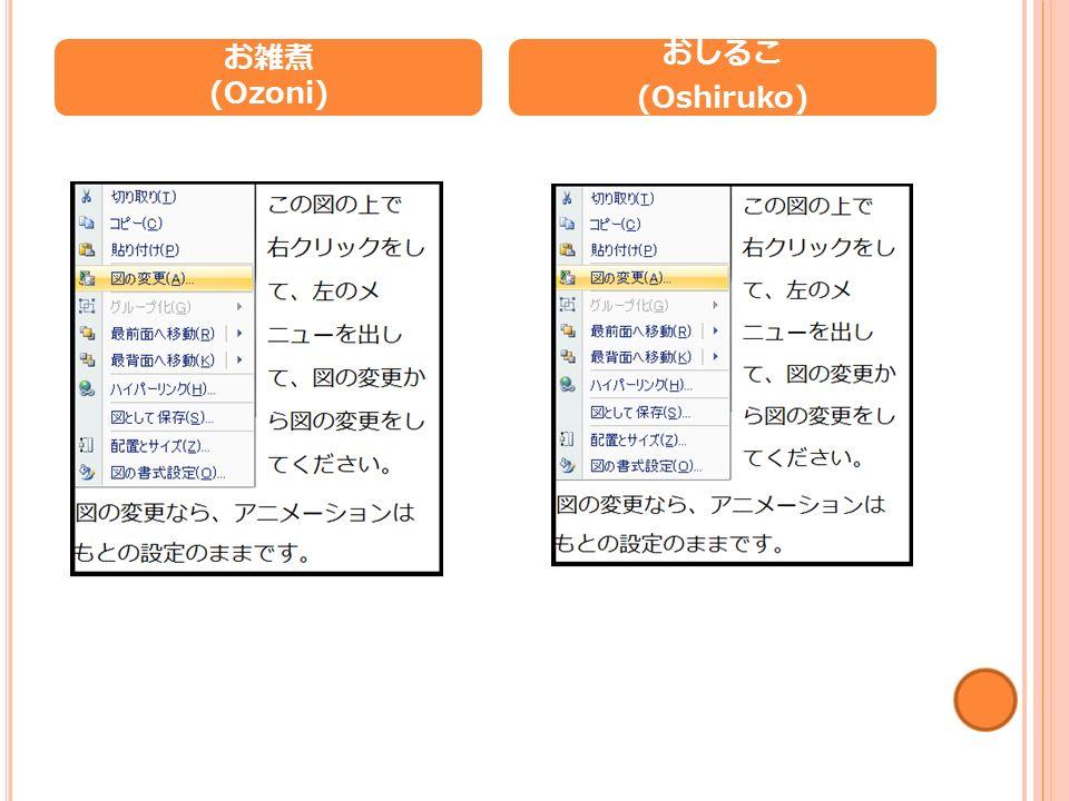 お雑煮 (Ozoni) おしるこ (Oshiruko)