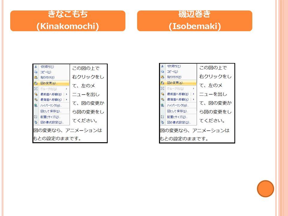 磯辺巻き (Isobemaki) きなこもち (Kinakomochi)