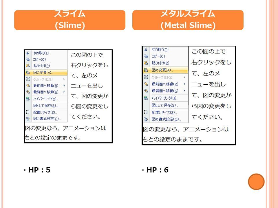 スライム (Slime) ・ HP : 5 メタルスライム (Metal Slime) ・ HP : 6