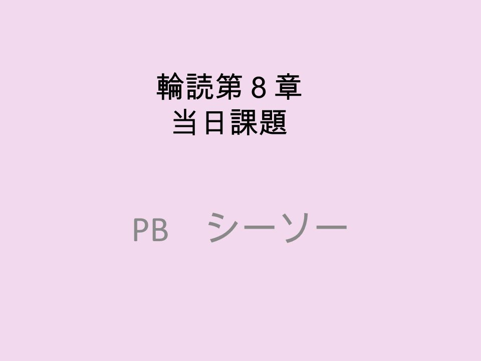 輪読第8章 当日課題 PB シーソー