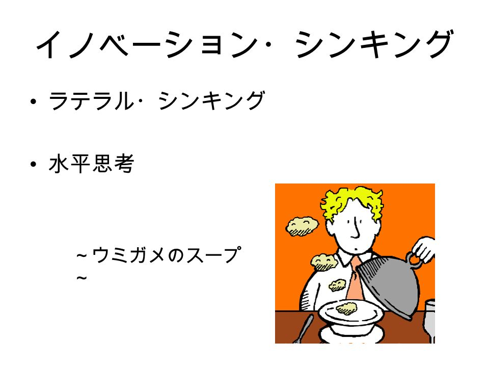イノベーション・シンキング ラテラル・シンキング 水平思考 ~ウミガメのスープ ~