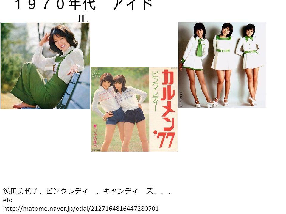 1970年代 アイド ル http://matome.naver.jp/odai/2127164816447280501 浅田美代子、ピンクレディー、キャンディーズ、、、 etc