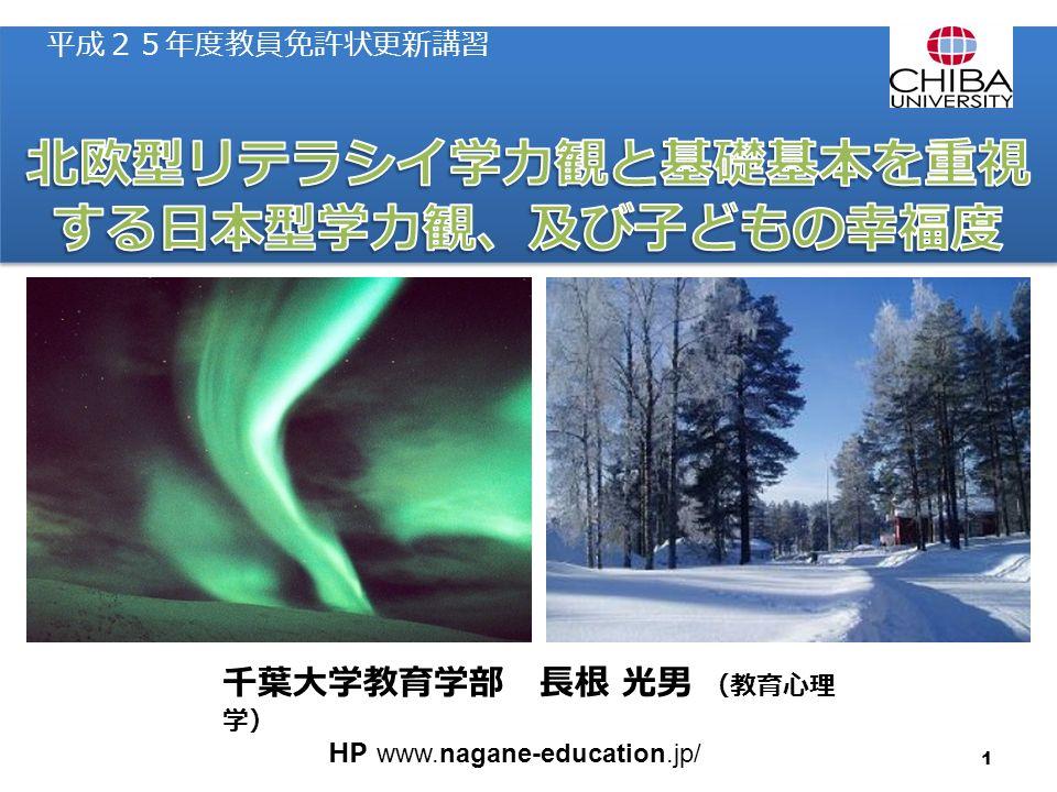 平成25年度教員免許状更新講習 1 千葉大学教育学部 長根 光男 (教育心理 学) HP www.nagane-education.jp/