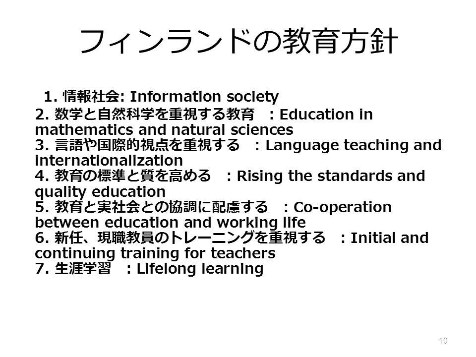 フィンランドの教育方針 1. 情報社会 : Information society 2.