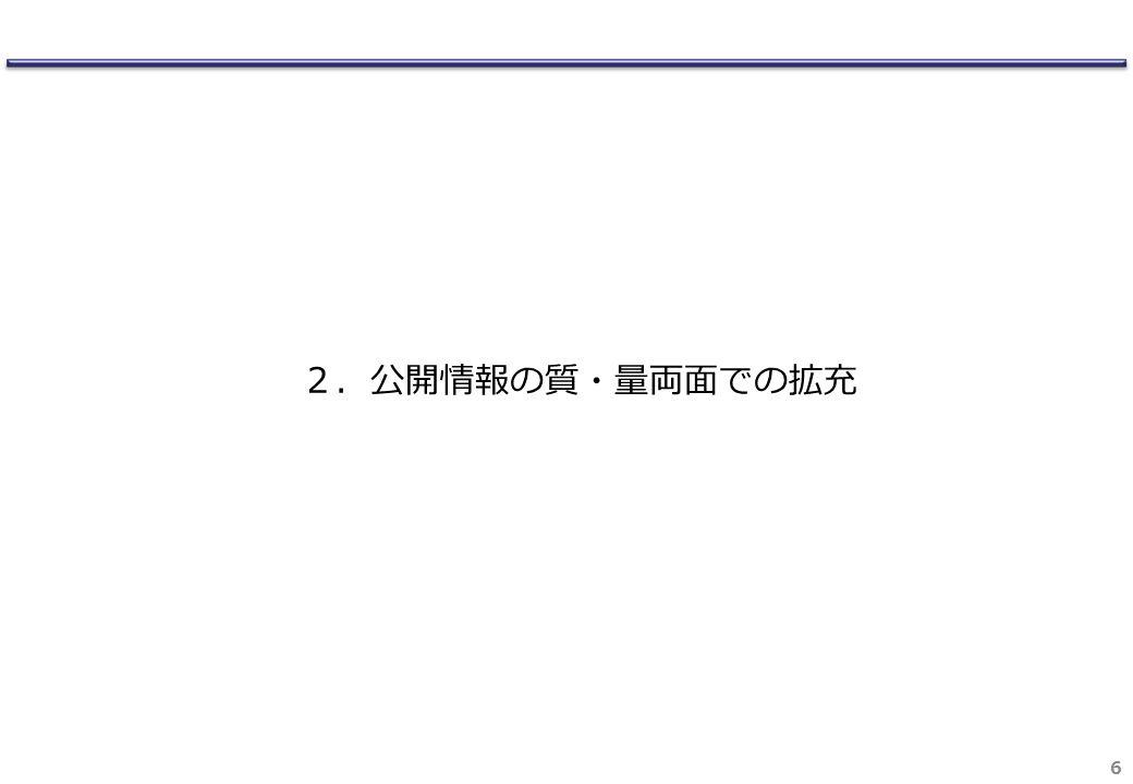 6 2.公開情報の質・量両面での拡充