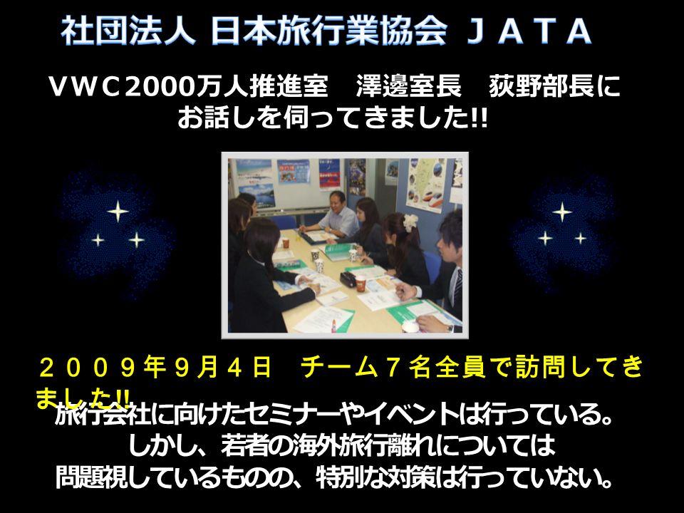 VWC 2000 万人推進室 澤邊室長 荻野部長に お話しを伺ってきました !.