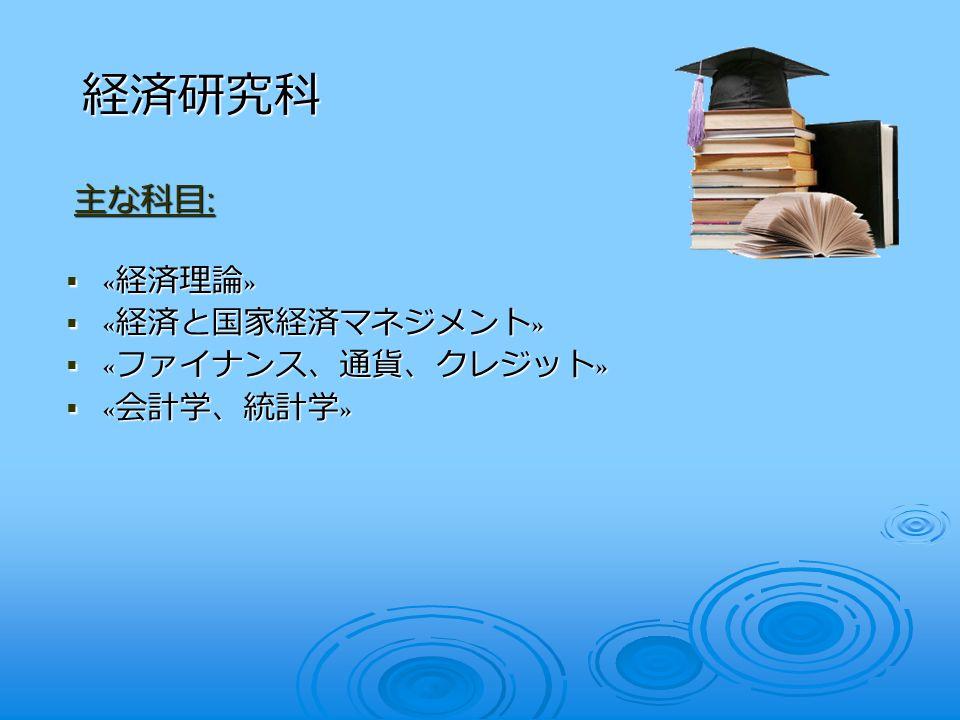 経済研究科 主な科目 :  « 経済理論 »  « 経済と国家経済マネジメント »  « ファイナンス、通貨、クレジット »  « 会計学、統計学 »