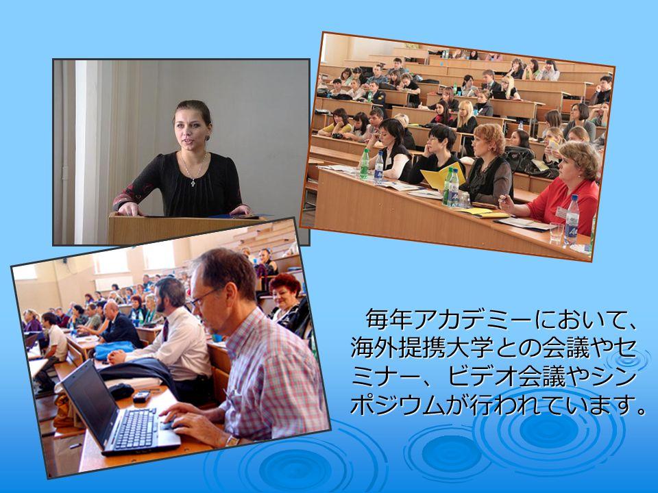 毎年アカデミーにおいて、 海外提携大学との会議やセ ミナー、ビデオ会議やシン ポジウムが行われています。 毎年アカデミーにおいて、 海外提携大学との会議やセ ミナー、ビデオ会議やシン ポジウムが行われています。
