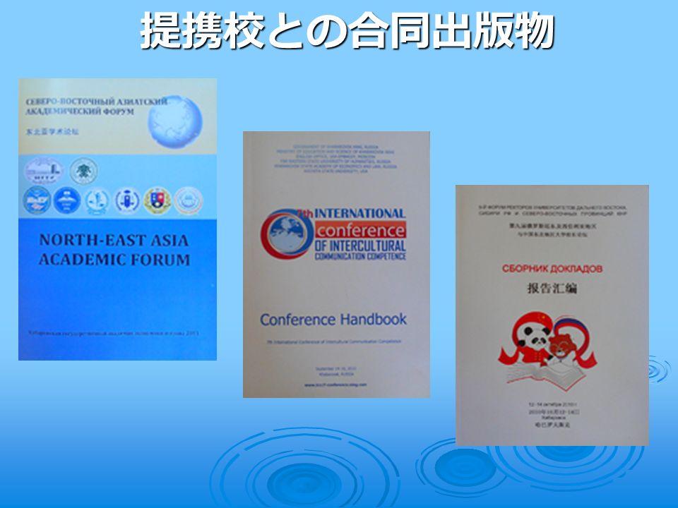 提携校との合同出版物