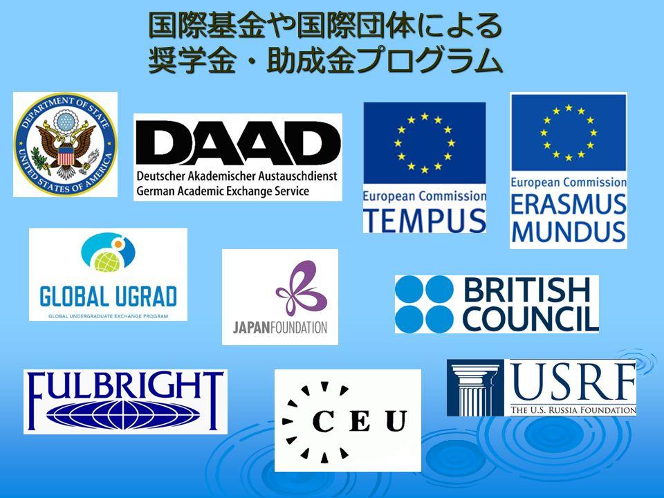 国際基金や国際団体による 奨学金・助成金プログラム