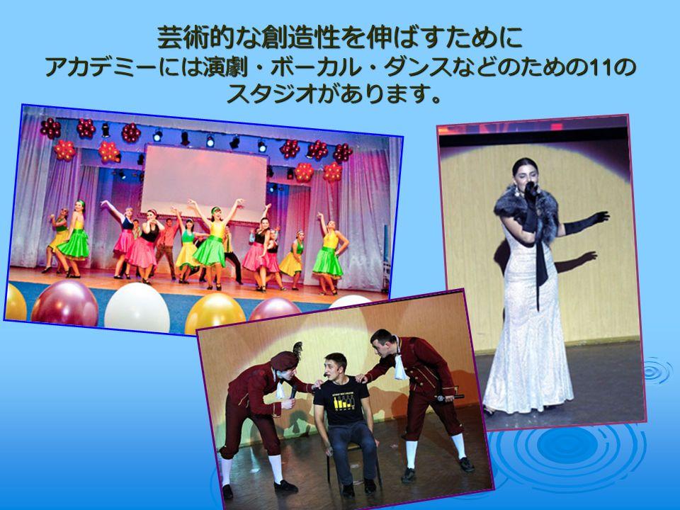 芸術的な創造性を伸ばすために アカデミーには演劇・ボーカル・ダンスなどのための 11 の スタジオがあります。