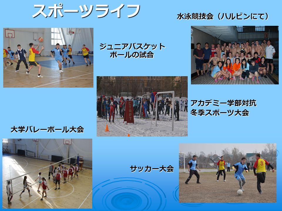 スポーツライフ 水泳競技会(ハルビンにて) 大学バレーボール大会 アカデミー学部対抗冬季スポーツ大会 ジュニアバスケット ボールの試合 サッカー大会
