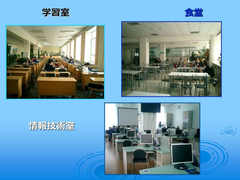 食堂 情報技術室 学習室
