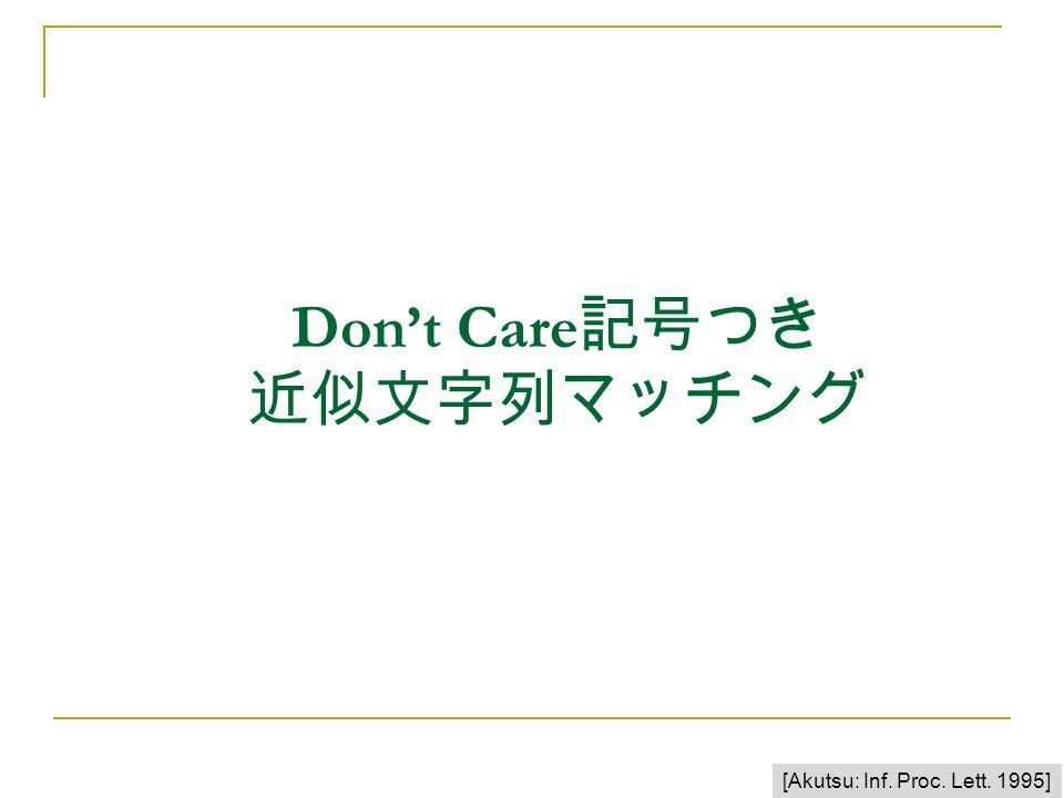 Don't Care 記号つき 近似文字列マッチング [Akutsu: Inf. Proc. Lett. 1995]