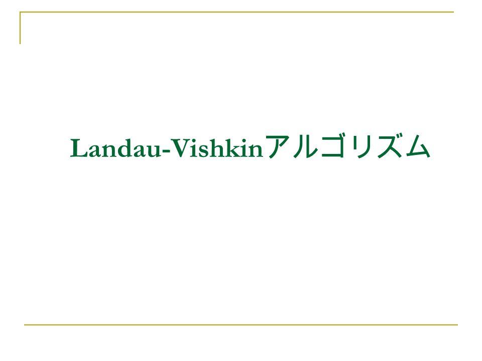Landau-Vishkin アルゴリズム